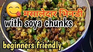 मसालेदार भिनडी की सब्जी ||Vegetarian Recipe||Ladyfinger with soya chunks