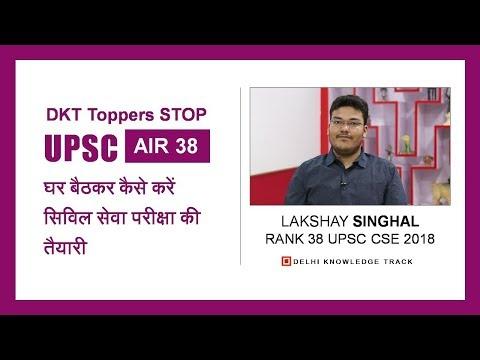 UPSC   घर बैठकर कैसे करें सिविल सेवा परीक्षा की तैयारी   By Lakshay Singhal   AIR 38 CSE 2018