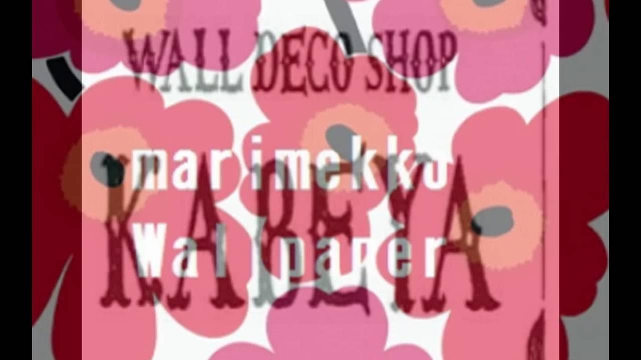 Kabeyaオススメの輸入壁紙 マリメッコ壁紙 2 Youtube