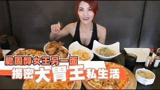 【胖妹變紙人】大胃女王吃太兇 前男友索討20萬伙食費 | 台灣蘋果日報