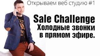 Холодный обзвон в прямом эфире. Как продавать сайты? Sales challenge - Холодные звонки