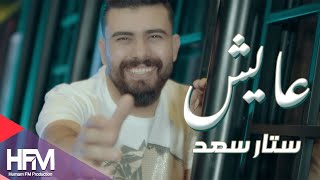ستار سعد -  عايش ( فيديو كليب حصرياً ) 2020