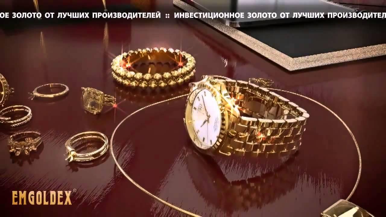 Именно с целью расширения рынка сбыта золота по всему миру компанией была разработана бонусная программа, позволяющая участвовать в покупке золота и людям с меньшими финансовыми возможностями.