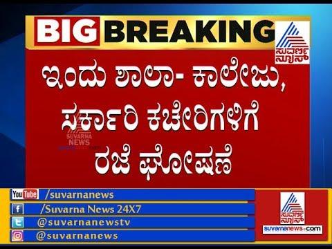 Karnataka Govt Announces Holiday on account of Girish Karnad's Demise