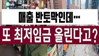 [정완진TV] 매출 반토막인데…또 최저임금 올린다고?~…