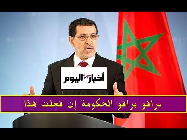 حكومة العثماني تزف  هذا الخبر السار لجميع المغاربة والأغنياء طلع لهم الدم من هذا الخبر  تفاصيل أكثر