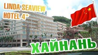 Linda Seaview Hotel 4* обзор (Санья, Хайнань в Китае)