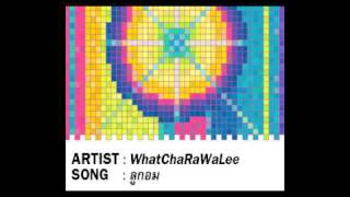 เพลง ลูกอม - WhatChaRaWaLee [official audio]
