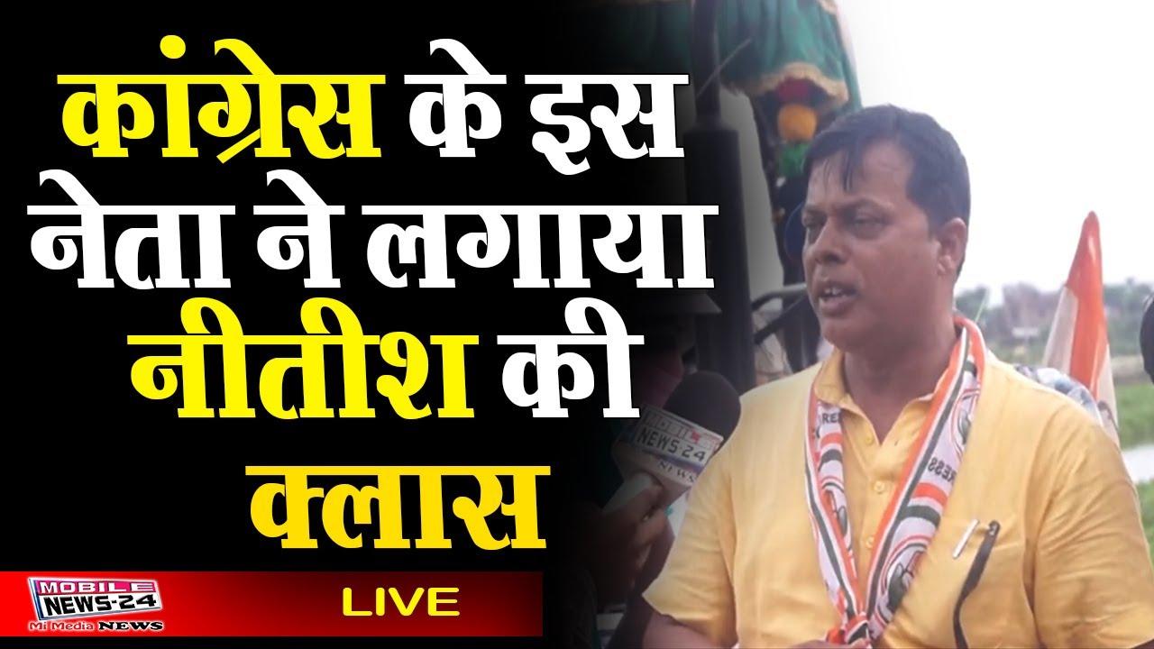 कांग्रेस के इस नेता ने लगाया नीतीश की क्लास | Bihar Election 2020 | Bihar News | MobileNews24.