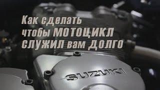 Как сделать чтобы мотоцикл служил долго