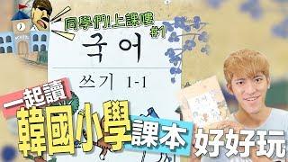 不足哥韓語小學開張嚕 ! 快訂閱不足哥一起從一年級讀起吧  【不足哥小學#1】