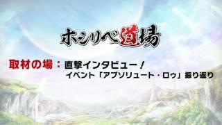 『輝星のリベリオン』連続生放送「ホシリベ道場!」~第5回~ 輝星あすか 検索動画 30