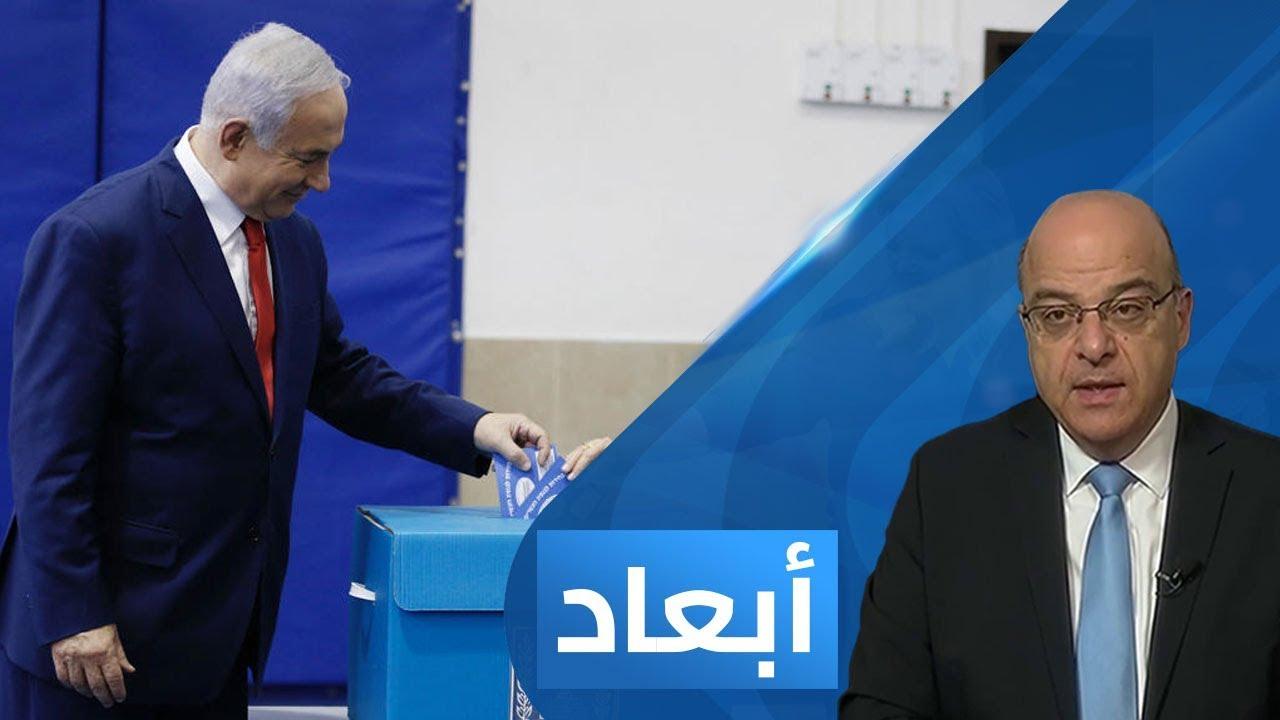 قناة الغد:مجهر على الانتخابات الإسرائيلية   أبعاد