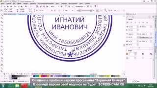Изготовление печати