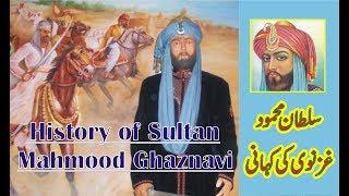 History of Sultan Mahmood Ghaznavi in Urdu|Hindi (سلطان محمودغزنوی کی کہانی)