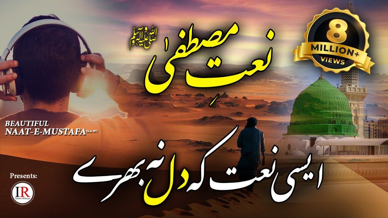 Heart Touching Naat | NAAT-E-MUSTAFA | Kaleem Waris | Lyrical Video | Islamic Releases