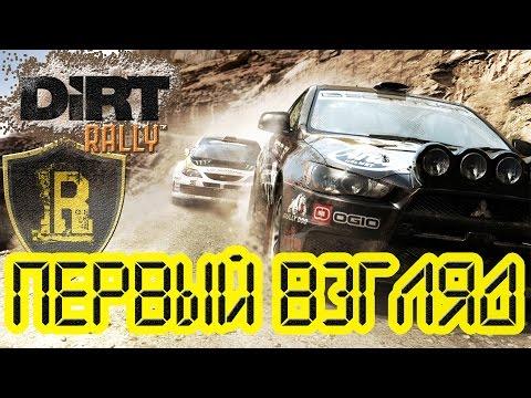 DiRT Rally — Первый взгляд