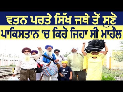देश परते Sikh जत्थे से सुनिए Pakistan में कैसा था माहौल