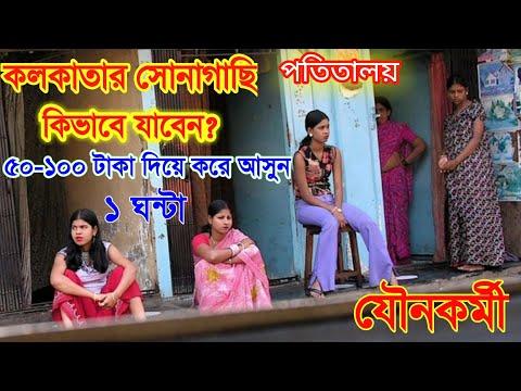 কলকাতার সোনাগাছির বেশ্যাখানা বাজার / Top 5 Place in Kolkata Sonagachi Red Light Area