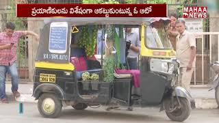 New Auto Model Invented By Sathyavangetha In Mumbai  | MAHAA NEWS