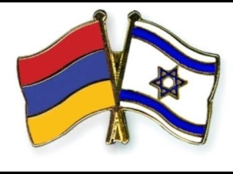 Армения и Израиль. Отношения.