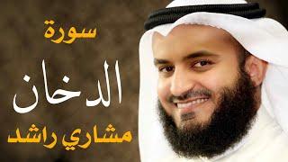 Surat Al-Dukhan Meshary Rashid Al-Afasy