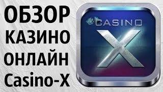 Обзор Казино онлайн Casino-X | игровые автоматы старые адмирал