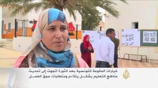 تونس تراهن على نجاح خطة الإصلاح التعليمي