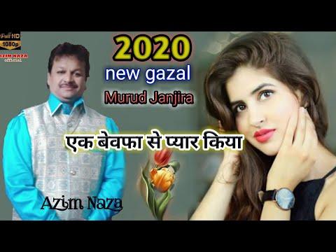 """bewafa-se-pyar-kiya-!-brand-new-gazal-!-azim-naza-""""murud-janjira""""-2020"""