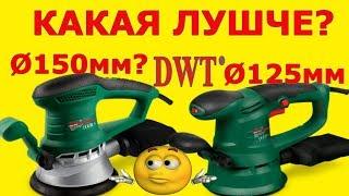 ПЛОХО!? Эксцентриковая шлифмашина DWT EX03 125 DV   DWT EX03-150 D