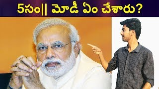 The Complete Analysis Of Modi's 5 Years Governance