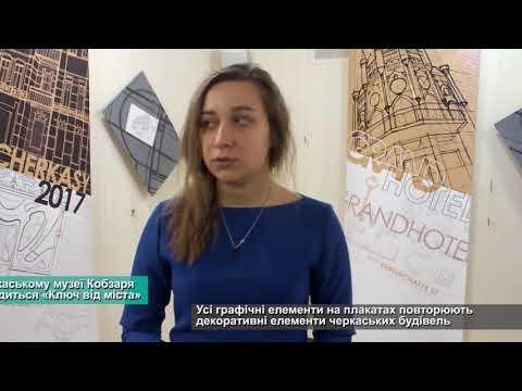 Телеканал АНТЕНА: У черкаському музеї Кобзаря знаходиться «Ключ від міста»