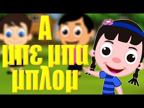 b12487aea5d Thumbnail, Α Μπε Μπα Μπλομ - ελληνικα παιδικα τραγουδια - Greek kids songs