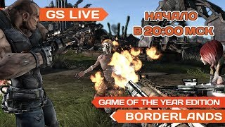 Borderlands: Game of the Year Edition (PS4). Стрим GS LIVE