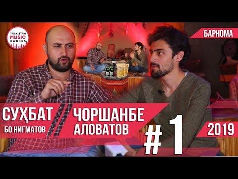 Чоршанбе Аловатов Сухбат БО НИГМАТОВ #001