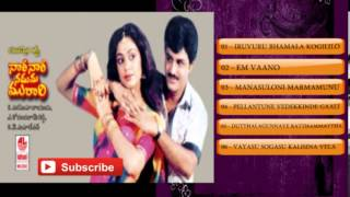 Telugu Hit Songs | Naari Naari Naduma Murari Movie Songs | Balakrishna