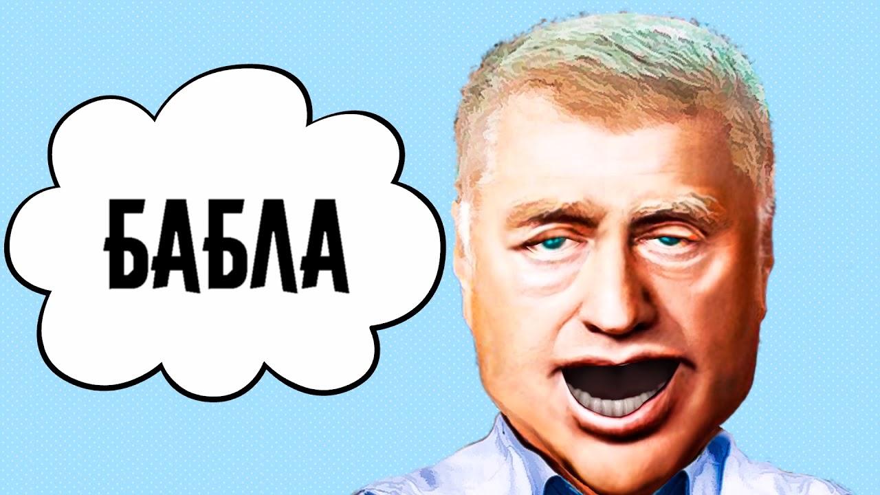 Прикольные поздравления от жириновского с днём рождения