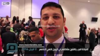 مصر العربية | الصيادلة العرب يناقشون مشاكلهم في اليوبيل الذهبي لاتحادهم