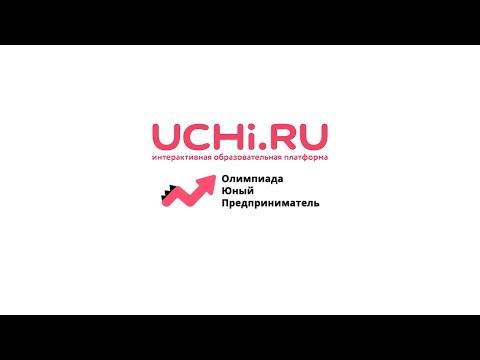 "Онлайн-олимпиада ""Юный предприниматель"""