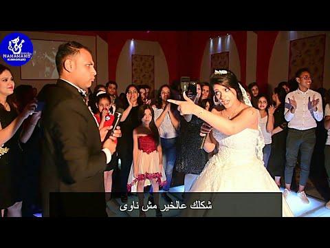 عروسه قلبت الفرح دمار على عريسها اللى عملها حوار ©اغنيه فرحك بصوتك|Nahawand Records