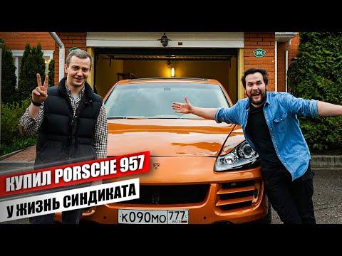 """Купил Porsche Cayenne 957 с канала """"Жизнь Синдиката"""" под полное восстановление."""