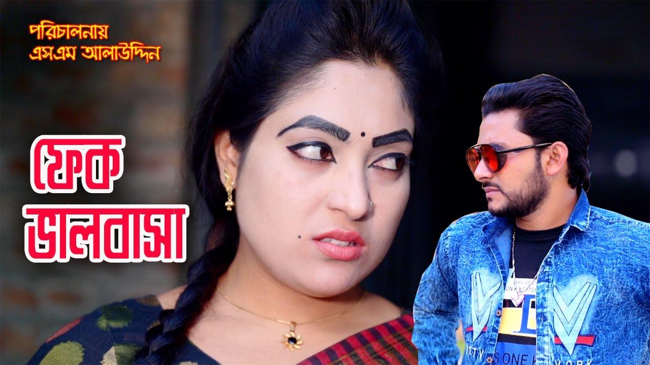 এর নাম ভাষার প্রতি ভালবাসা ? | Vuler Mashul 47 | Bengali Short Film | natok | Nandini | sm media