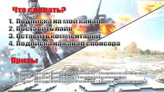 Конкурс на аккаунты с Battlefield и лицензии майнкрафта