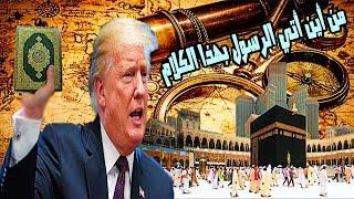 7 حقائق عن الرسول محمد ﷺ  أنفقت امريكا 100 مليار دولار للتحقق من صحتها ..!!!!