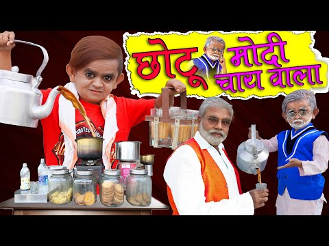 CHOTU MODI CHAI WALA | छोटू मोदी चाय वाला  | Khandesh Hindi Comedy | Chotu Comedy Video