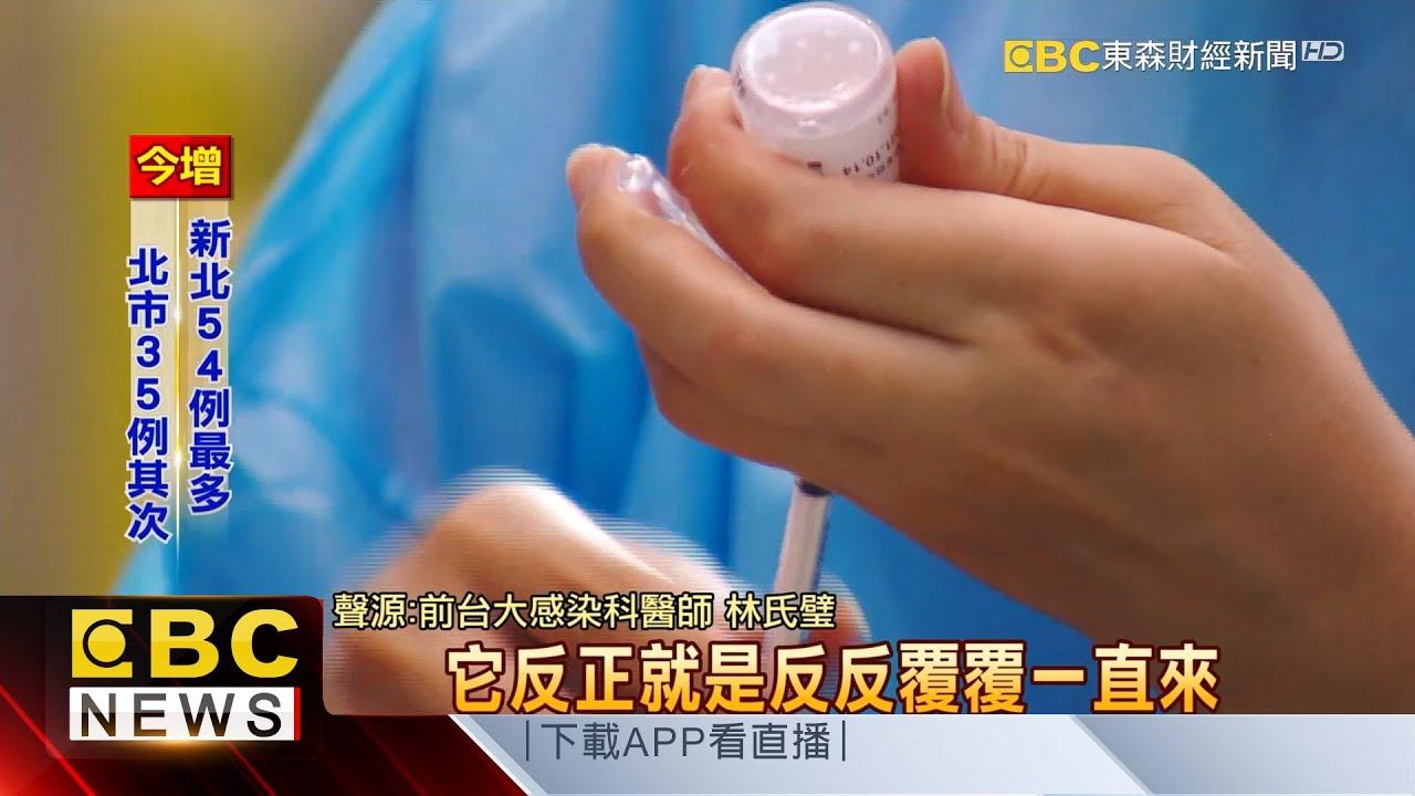 預估下波疫情在10月? 前台大醫:快把疫苗打起來-陳明君《東森財經晚報》網路獨播版-1800