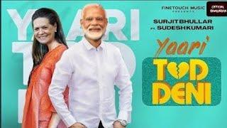 Yaari tod deni (official video) modi ft sonia Gandhi   new latest Punjabi funny song