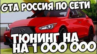 ТЮНИНГ НА 1 000 000 РУБЛЕЙ. GTA РОССИЯ ПО СЕТИ.