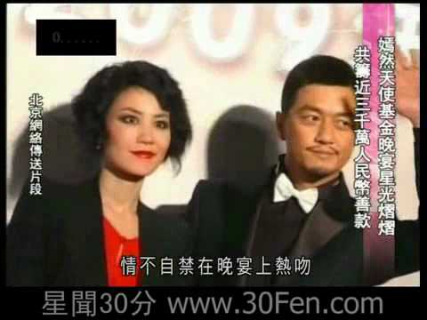 Faye Wong Smileangel Foundation Third Fundraising ...