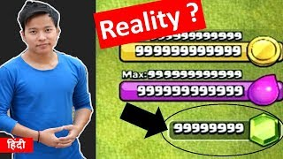 Reality Explained Can We Hack Clash of Clans Game |Unlimited Gems thumbnail